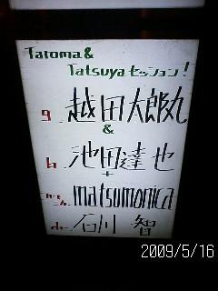 090516_190147.JPG